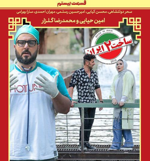 قسمت 16 فصل دوم ساخت ایران